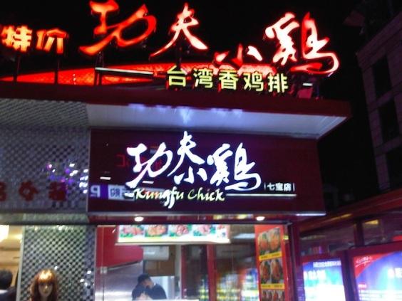 Kungfu Chick