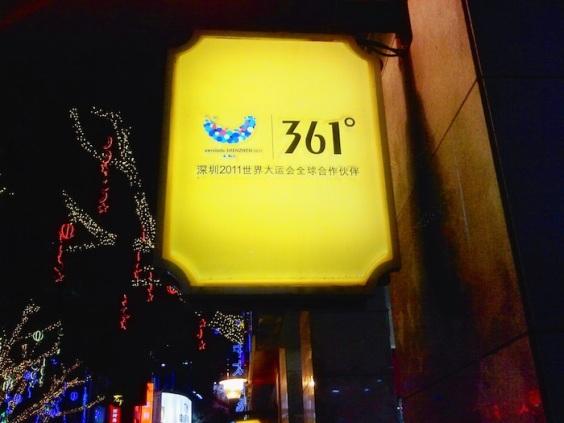 Beijing Road 1