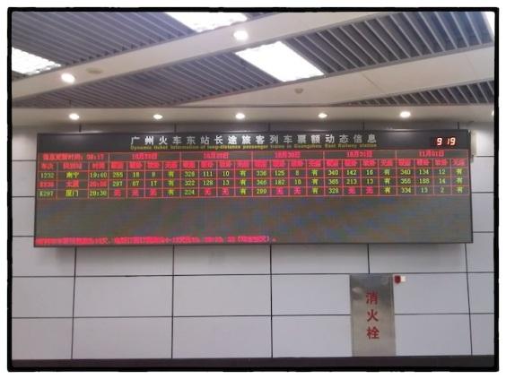 Guangzhou Railway  01